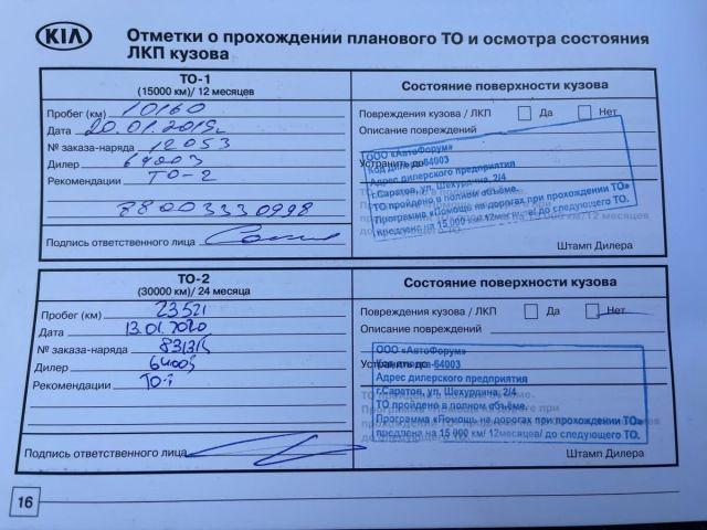 Купить б/у Kia Rio, 2018 год, 123 л.с. в Саратове